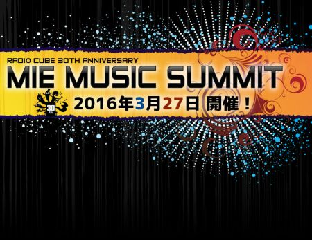 MIE MUSIC SUMMIT 2016/03/27(日) 開催!