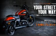 YOUR STREET. YOUR WAY. Campaign ストリート750を1名様にプレゼント!
