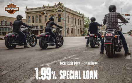 実質年率1.99%特別低金利キャンペーン