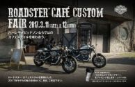 ROADSTER CAFE CUSTOM FAIR★