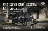 ★ROADSTER CAFE CUSTOM FAIR★