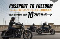 PASSPORT TO FREEDOMキャンペーン