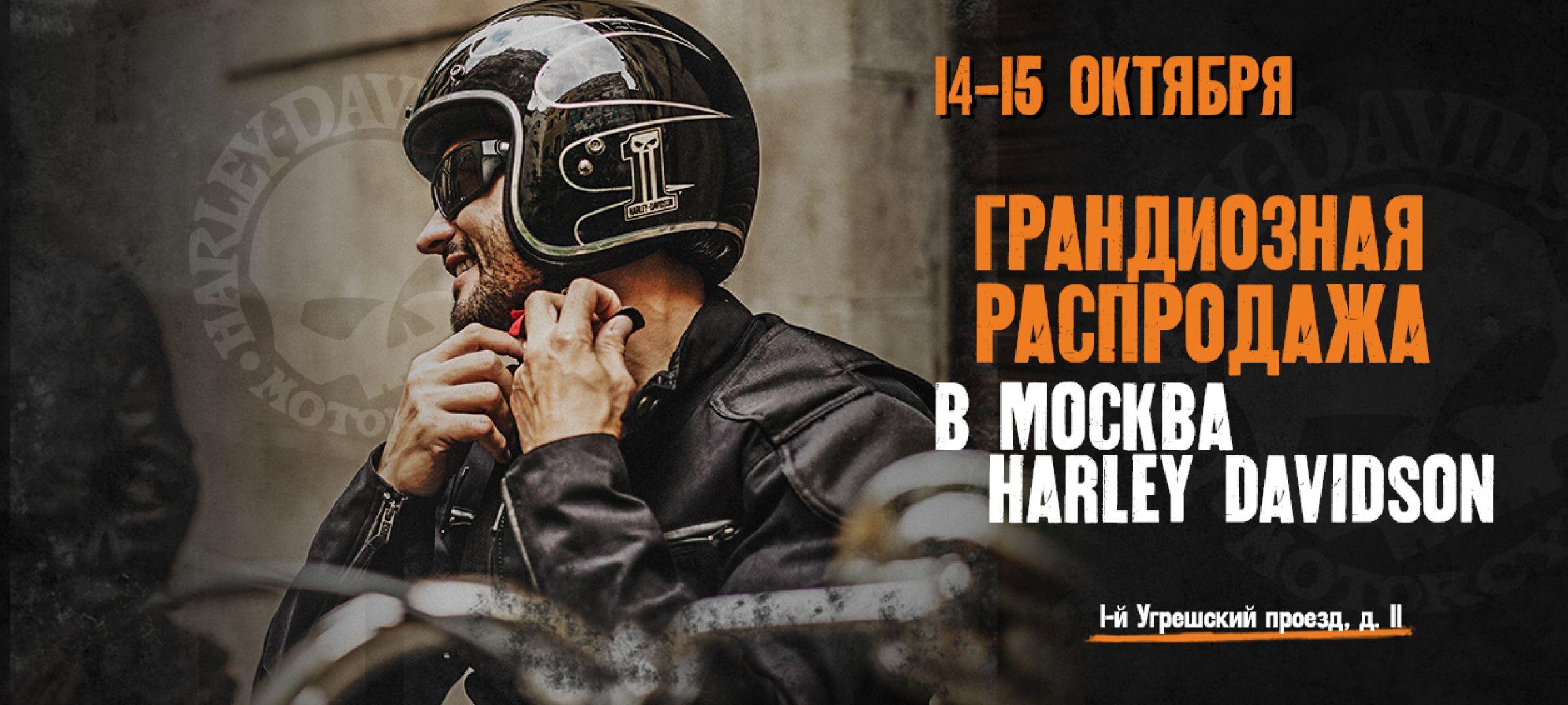 Москва harley-davidson®