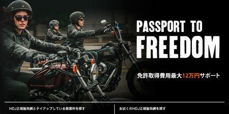 ☆★☆PASSPORT TO FREEDOM免許取得費用 最大12万円サポート!!☆★☆