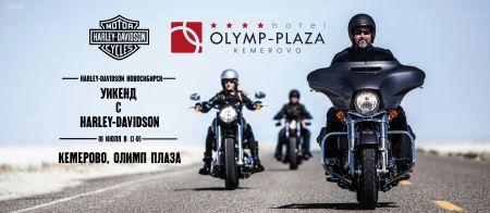 Уикенд с Harley-Davidson в Кемерово