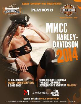Harley-Davidson Kyiv знову обере найкращу подругу байкера у конкурсі Міс Harley-Davidson 2014