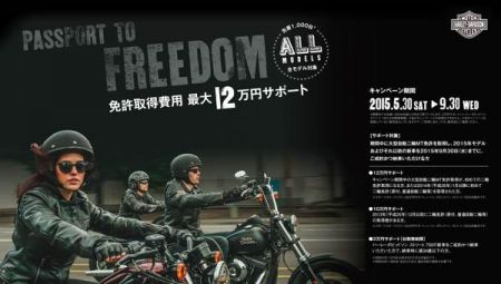 2015 PASSPORT TO FREEDOM、終了しました。