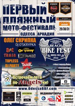 Harley-Davidson Kyiv отправляются на всеукраинский пляжный мото-фестиваль в Одессу!