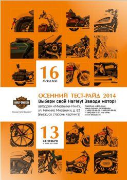 Осенний тест-райд 2014