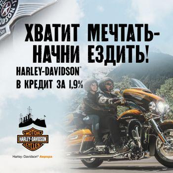 Новый сезон - Новый стиль. скидка 20% на новый шлем из последней линейки Harley-Davidson.