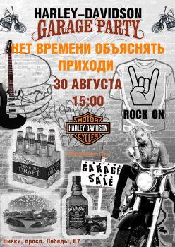 Гаражная вечеринка на сервисной станции Harley-Davidson Kyiv