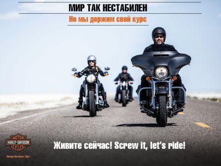 Лютнева спецпропозиція на всі моделі мотоциклів Harley-Davidson 2014/2015 року!