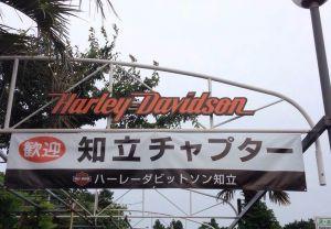 2015年6/12(金)〜6/14(日)に知立チャプターで「栃木・茨城ツーリング」に行ってきました。