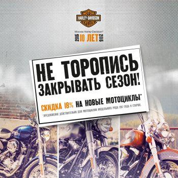 Выгода 18% на новые мотоциклы