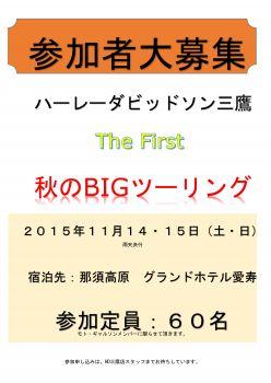 ☆秋のBIGツーリング☆
