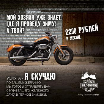 Начинаем прием мотоциклов на зимнее хранение