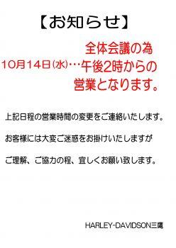 10月14日(水)営業時間変更のお知らせ