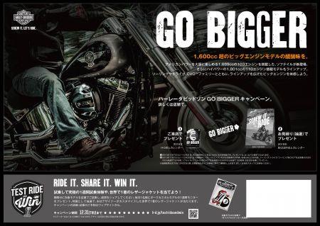 GO BIGGER イベント開催