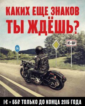 Ограниченное ценовое предложение на новые мотоциклы Harley-Davidson