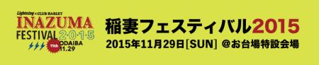 稲妻フェスティバル2015出店します!!