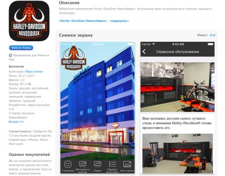 Мобильное приложение Harley-Davidson Новосибирск!