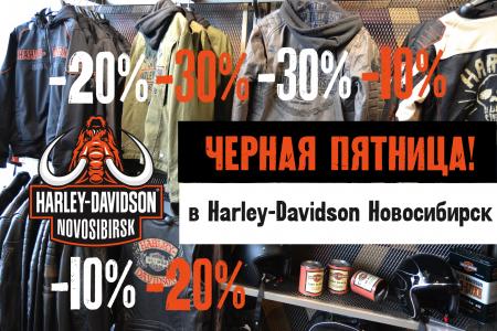 Черная пятница в Harley-Davidson Новосибирск
