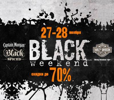 Тотальний роспродаж Black Weekend