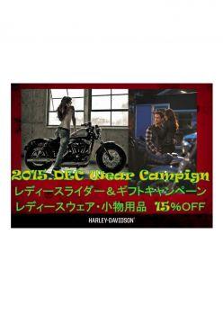 12月ウェアーキャンペーン