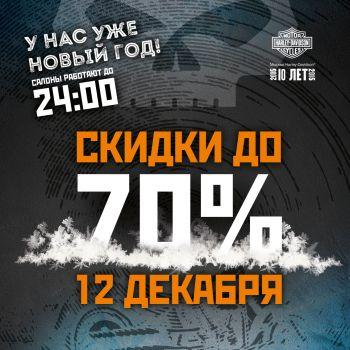 В Москва Harley-Davidson уже Новый год!