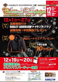 12月キャンペーン&イベント