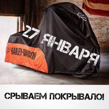 27 января - презентация новых моделей Harley-Davidson