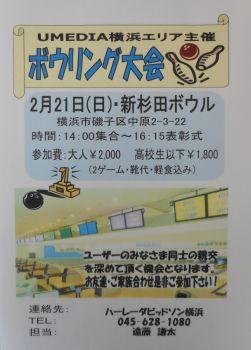 横浜エリアボーリング大会のお知らせ。