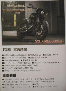 2016ハーフイヤーモデル登場!!