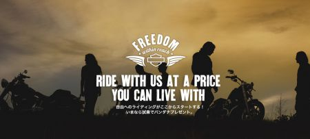 FREEDOM WITHIN REACH キャンペーン