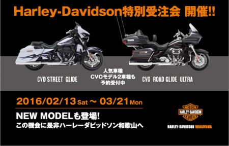Harley-Davidson特別受注会 開催!!