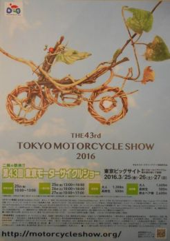 東京モーターサイクルショーのお知らせ