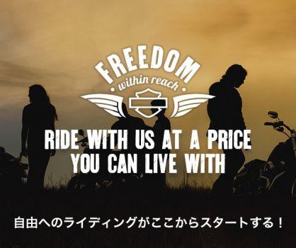 全国TEST RIDE(試乗)キャンペーン始まる FREEDOM WITHIN REACH