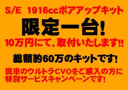 CVOウルトラご購入で10万円でボアアップキットサービス!
