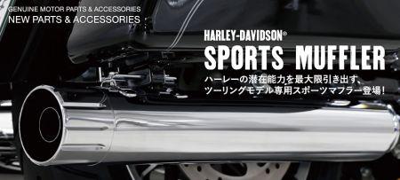 ハーレーダビッドソン® スポーツマフラー&ストリートパフォーマンスチューナー!