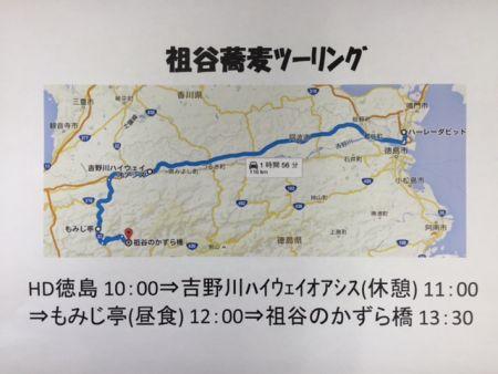 徳島チャプター 祖谷蕎麦ツーリング