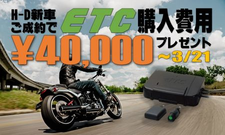 【期間限定】ETC購入費用¥40,000プレゼント!