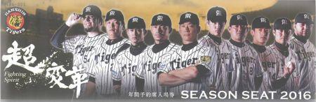 甲子園へ行こう!阪神タイガースペア観戦チケットプレゼント!