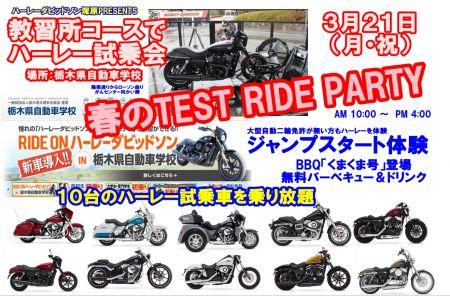 春のTEST RIDE PARTY!!!!! IN 栃木県自動車学校