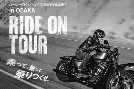 RIDE ON TOUR in OSAKA 開催決定!