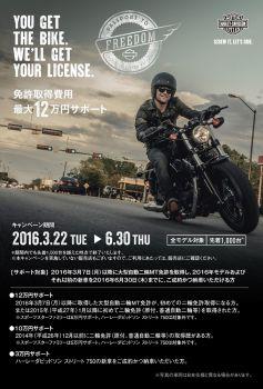 PASSPORT to FREEDOM キャンペーン