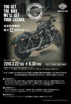PASSPORT TO FREEDOM 2016【免許取得キャンペーン】開始!!