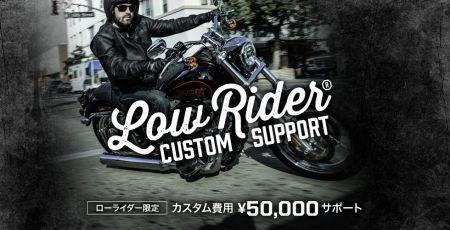 Low Riderカスタムサポートキャンペーン!