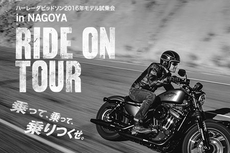 RIDE ON TOUR in NAGOYA !! 2016/04/09(土)~10(日)