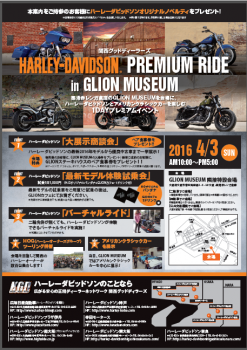 HARLEY-DAVIDSON PREMIUM RIDE in GLION MUSEUM