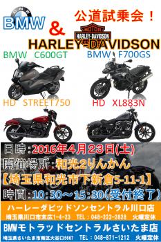 2016年4月23(土)和光2りんかん 公道試乗会開催!
